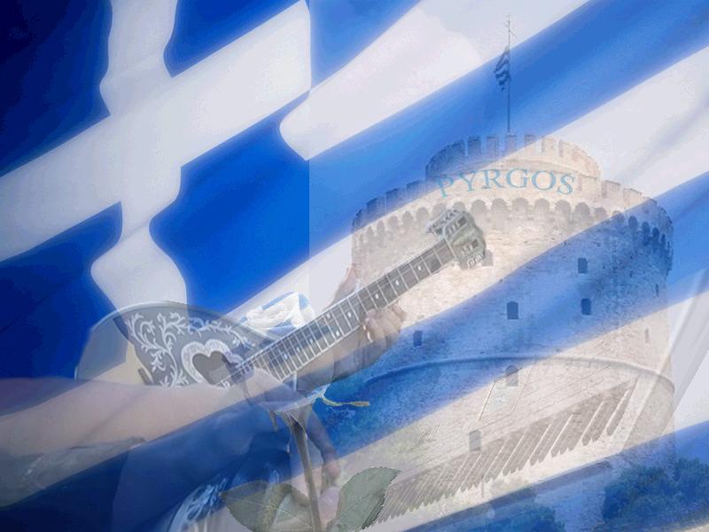 Pyrgos Görög Zenekar ♫ Görög Néptánc Együttes Ορχήστρα Χορευτικό Συγκρότημα Πύργος [Beloiannisz]